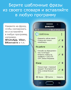Шаблон для WhatsApp, Viber .. Screenshot