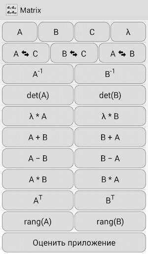 Матрица калькулятор