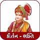 Swaminarayan Kirtan - Bhakti Download on Windows