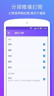 Yahoo奇摩新聞 - 直播Live 即時新聞 screenshot 06