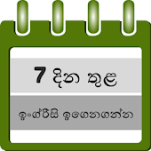 Learn English in Sinhala