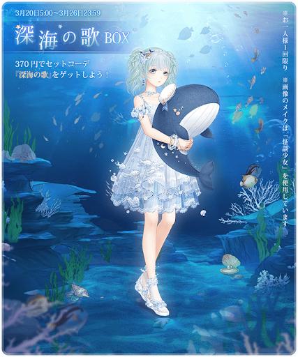 深海の歌BOX