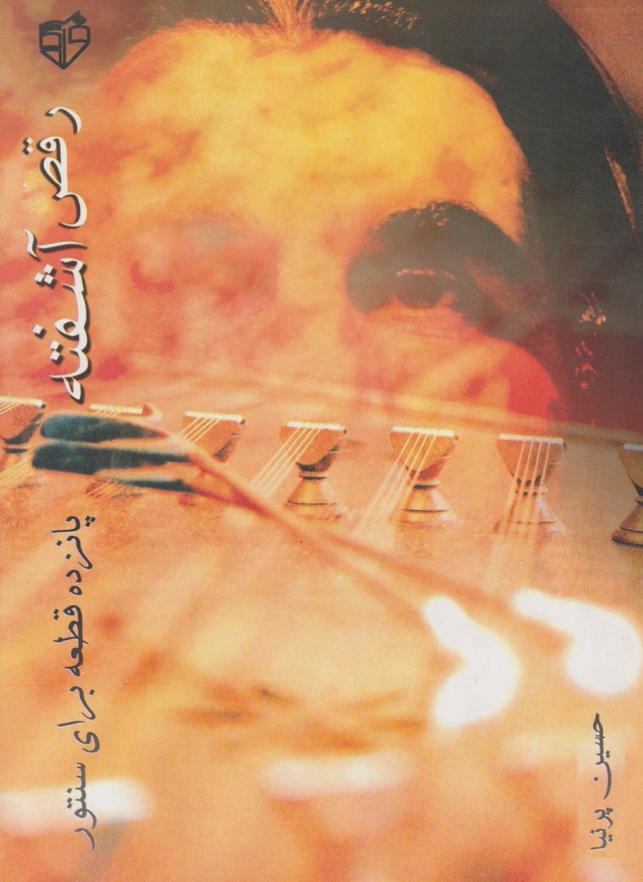 کتاب رقص آشفته حسین پرنیا انتشارات فراگاه