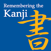 Remembering the Kanji