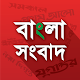 Download All Bangla Newspaper For PC Windows and Mac