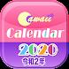 令和2年かわいいカレンダー Cawaii Calendar ❤️無料
