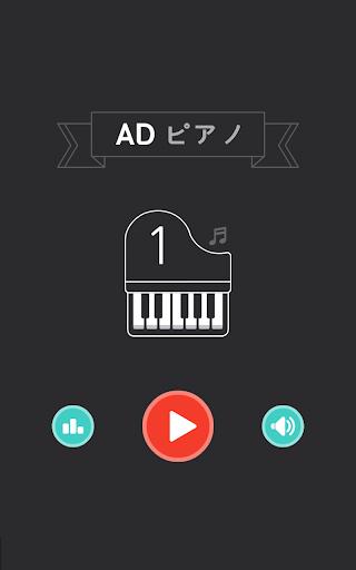 Ad ピアノ