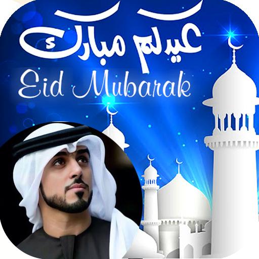 Eid Greetings Card Maker 2017