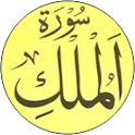 Surah Al-Mulk And Translation icon