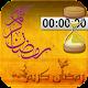 Ramadan 2018 Countdown (app)