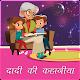 Dadi Ki Kahaniya hindi Cartoon Videos for PC