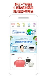 乐天网购 - LOTTE.com screenshot 1