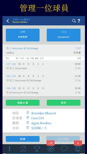 CyberDunk 2 的籃球經理遊戲