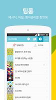 screenshot of NateOn UC