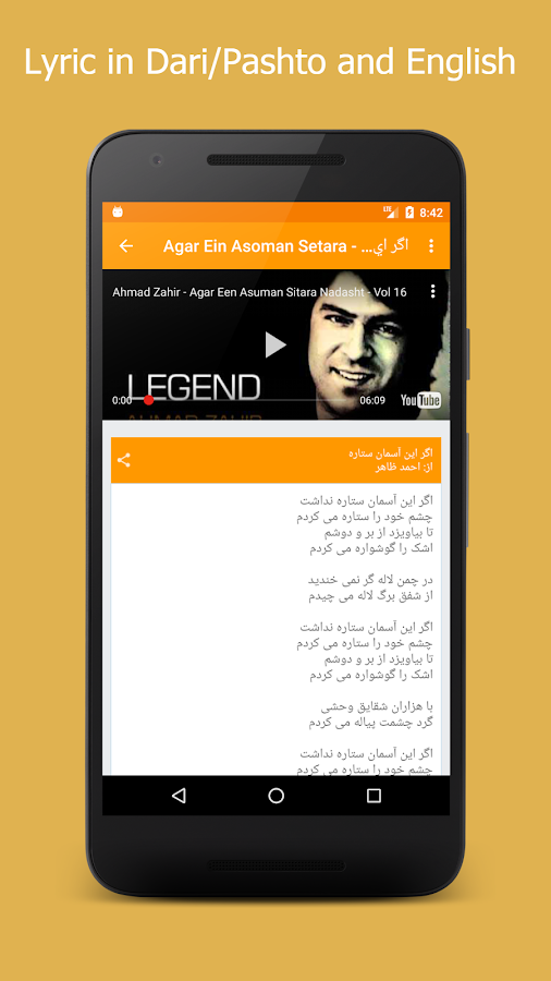 Afghan Song Lyrics- screenshot