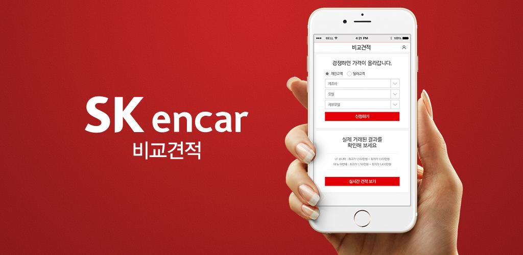 SK Enka - sell my car, quotes, quote my car, my car quotes, used car ...