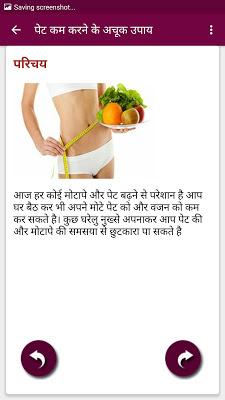 पेट कम करने के अचूक उपाय - screenshot