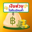 ลงทะเบียนกู้เงินฉุกเฉิน 50,000 บาท คู่มือแนะนำวิธี icon
