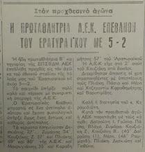 Photo: 28-4-1974 Η ΑΕΚ πρωταθλήτρια Β' Ομίλου Β' Κατηγορίας ΕΠΣ ΒΔΜ