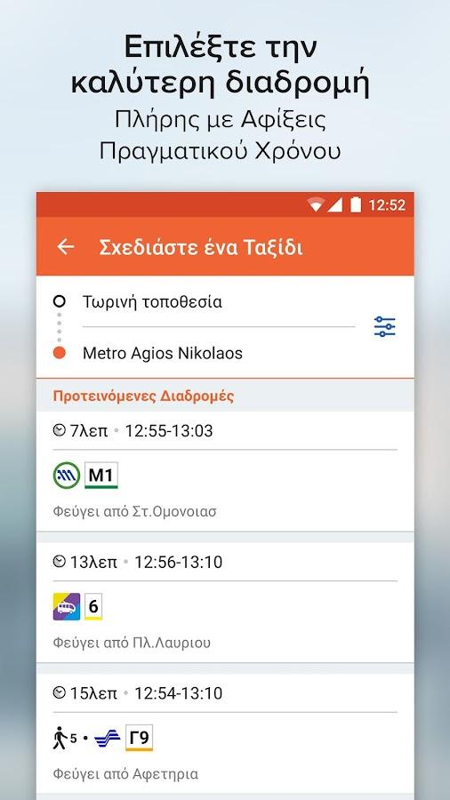 Moovit: Επόμενο Λεωφορείο - στιγμιότυπο οθόνης
