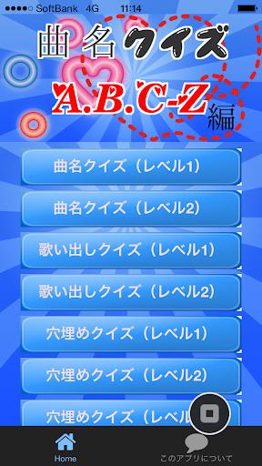 曲名クイズA.B.C-Z編 ~歌い出しが学べる無料アプリ~