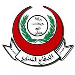 دفاع المدني - الطبية الاسلامية