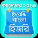 Download ইংরেজি বাংলা হিজরি ক্যালেন্ডার ২০১৯ For PC Windows and Mac