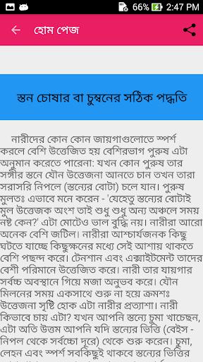 bangali sex chat com