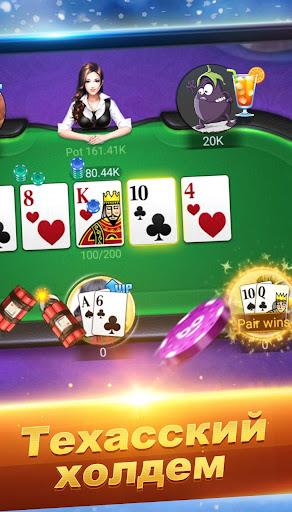Poker Texas u0420u0443u0441u0441u043au0438u0439 5.9.1 screenshots 2