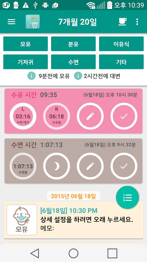 BabyTime (아기, 수유, 육아)- screenshot