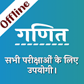 Math for all Competition exam - Offline Hindi book icon