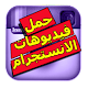 محمل فيديوهات وصور انستجرام - حمل مجانا Download for PC Windows 10/8/7