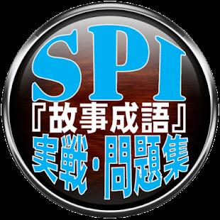 SPI『故事成語』実戦‼問題集90問 - náhled