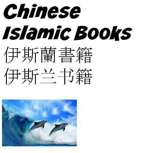 Chinese Islamic Books