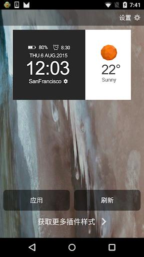 アンバーシンプル多機能ウィジェットー現在時間 天気 アラーム