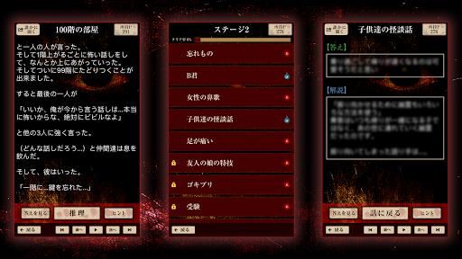 u3010u8b0eu89e3u304du63a8u7406u3011u610fu5473u6016u30fbu89e3uff5eu610fu5473u304cu5206u304bu308bu3068u6016u3044u8a71uff5e apkpoly screenshots 3