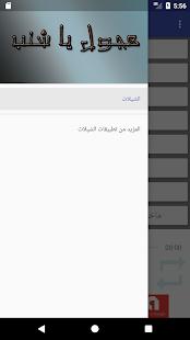 شيلات تفحيط مسرعه بدون انترنت - náhled