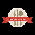Кулинарная книга icon