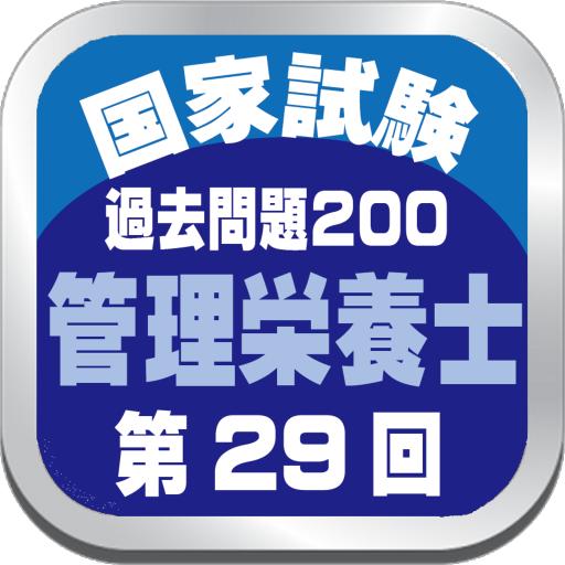 管理栄養士第29回国家試験過去問題 教育 App LOGO-APP試玩
