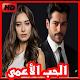 اغاني حب أعمى ( كمال و نيهان) 2018 Aghani hob a3ma for PC-Windows 7,8,10 and Mac
