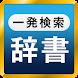 国語・英語 一発検索辞書 - 無料の国語・英和・和英辞典アプリ