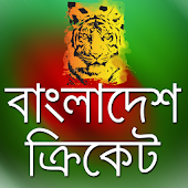 Bangladesh Cricket Live TV