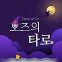 오즈의 타로 - 타로, 타로카드, 무료타로점, 무료운세 icon