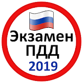 Экзамен ПДД Android APK Download Free By Aate Games