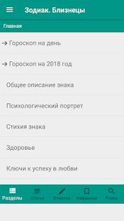 БЛИЗНЕЦЫ Гороскоп на каждый день и 2018 год - náhled