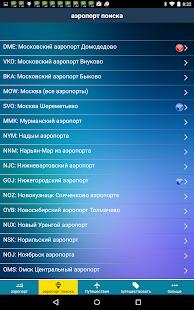 Online табло аэропорт Кольцово Екатеринбург вылет прилет