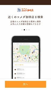 コメダ珈琲店公式アプリ 3