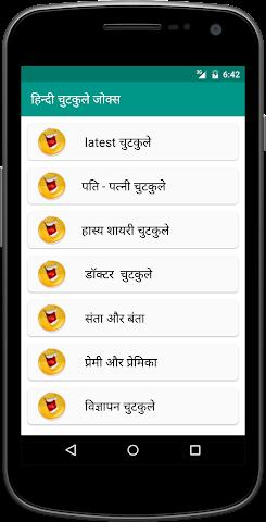 android Hindi Jokes and SMS in Hindi Screenshot 1