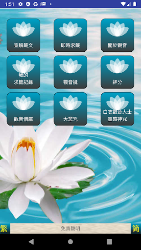 正宗觀音靈簽 [完全版] screenshot 1