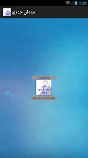 أغاني مروان خوري mp3 - náhled